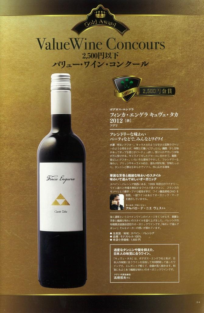 WineWhar2